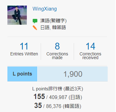 Lang-8個人資料