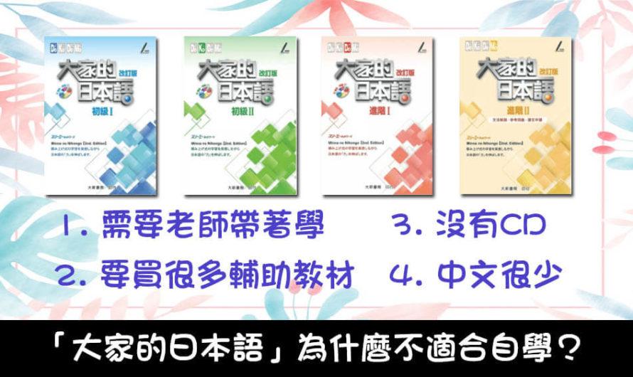 「大家的日本語」的4個最大缺點,告訴你為什麼它不適合自學?