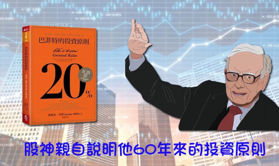 股神親自說明他60年來的投資原則給你聽,巴菲特的投資原則心得分享