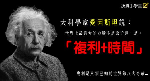 愛因斯坦-複利效應