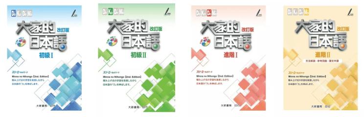 大家的日本語初級+進階I、II (N5~N4)