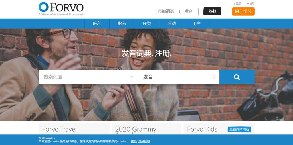 Forvo.com
