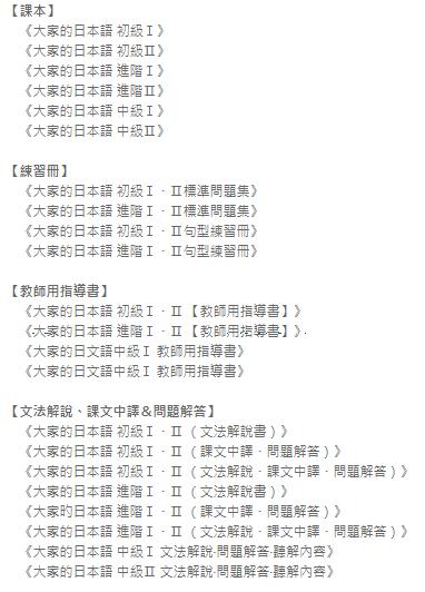 大家的日本語2