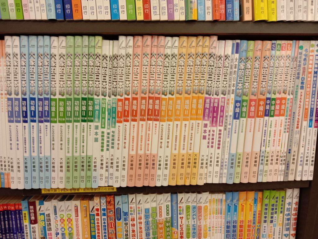 大家的日本語總系列