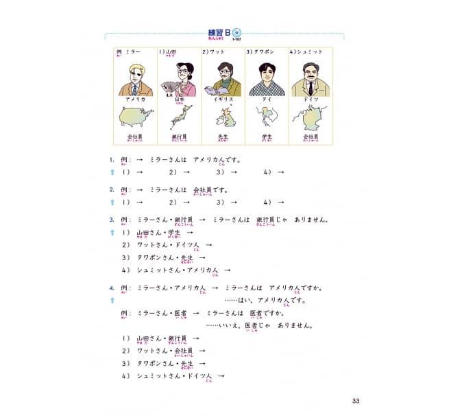 大家的日本語排版