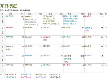 日程表範例