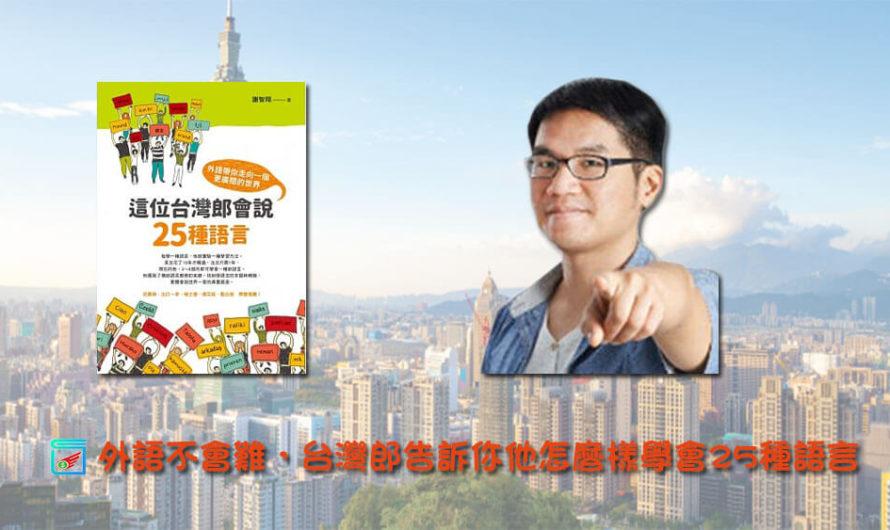 覺得學外語很難?一位台灣郎告訴你他怎麼樣學會25種語言的心得分享