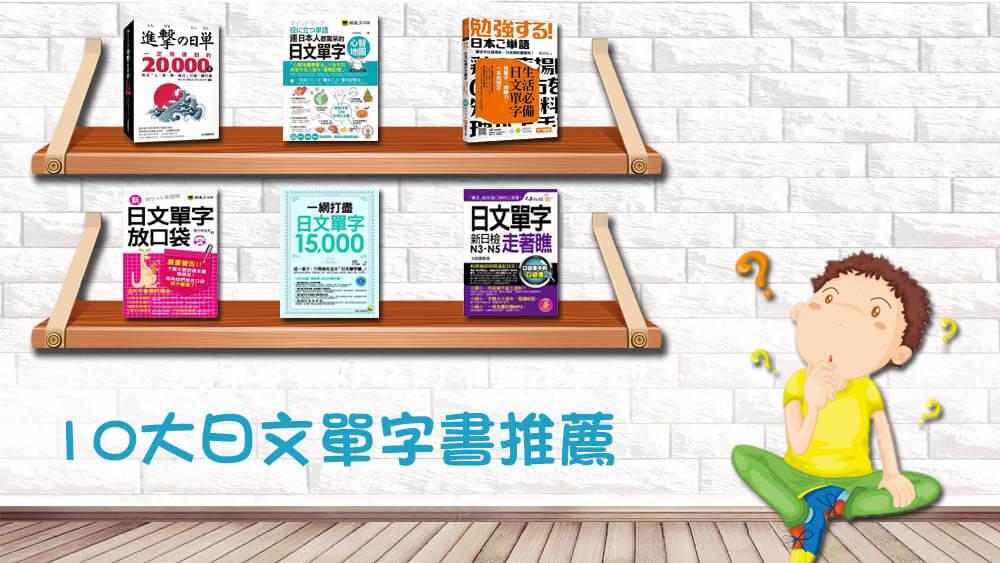 日文單字書推薦