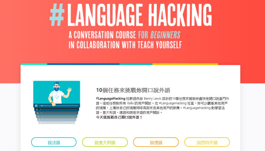 Language Hacking首頁