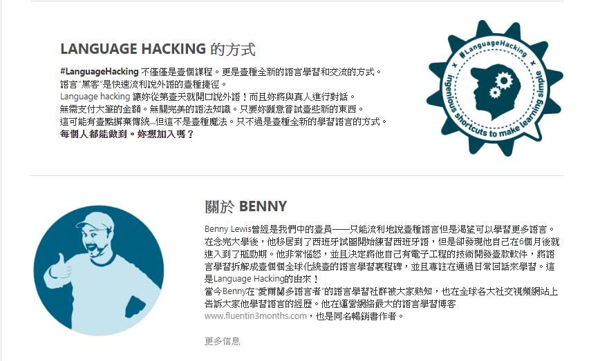 Language Hacking介紹
