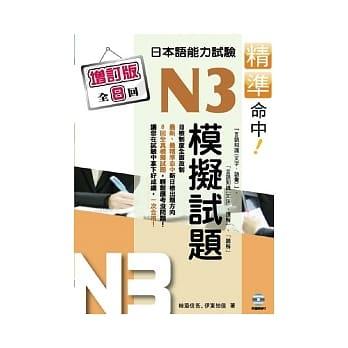 精準命中!N3模擬試題(增訂版全八回)