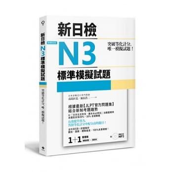 突破等化計分!新日檢N3標準模擬試題