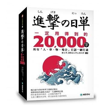 進擊的日單,一定用得到的20,000字:所有「人、事、物、場合」日語一網打盡