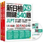 新日檢JLPT N3 關鍵540題:文字、語彙、文法、讀解、聽解一次到位