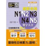 新日檢絕對合格N1,N2,N3,N4,N5單字大全