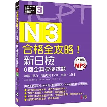N3合格全攻略!新日檢6回全真模擬試題