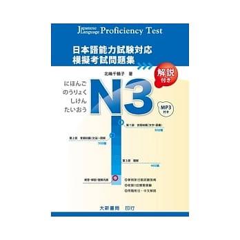 日本語能力試驗對應 N3 模擬考試問題集