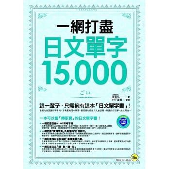 一網打盡日文單字15,000