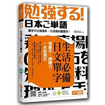 生活必備日文單字:背單字、練聽力,一本就搞定