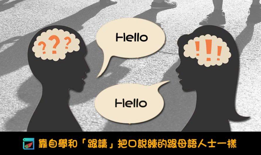 自學語言的人怎麼用「跟讀」把口說練的跟母語人士一樣
