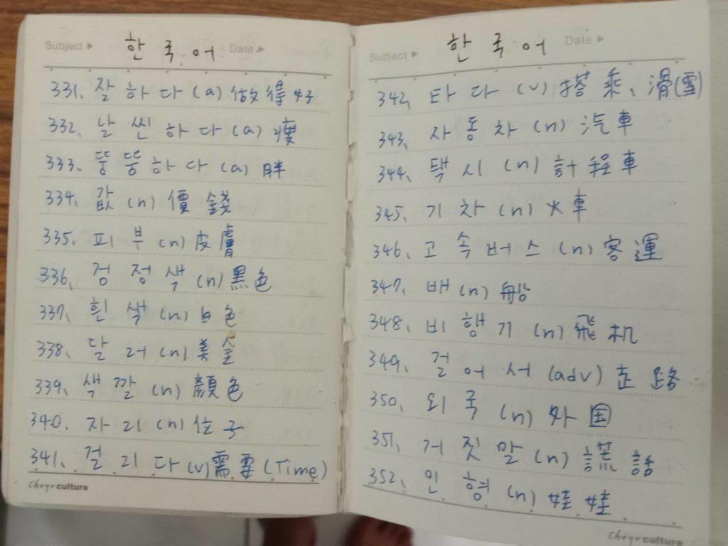 單字筆記-韓文