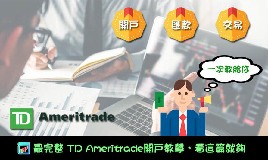 最完整TD Ameritrade教學,開戶、匯款、交易一次教給你,看這篇就夠