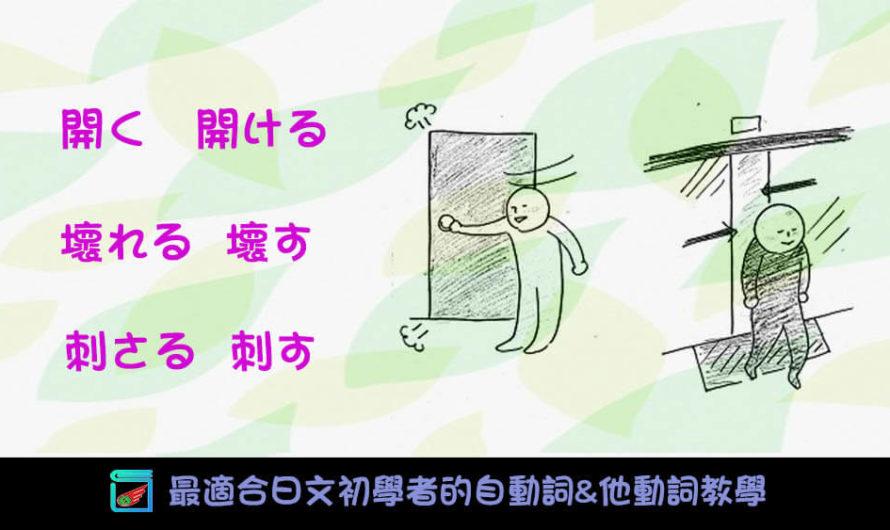 最適合日文初學者的自動詞&他動詞教學,原來這些動詞也有規則可循