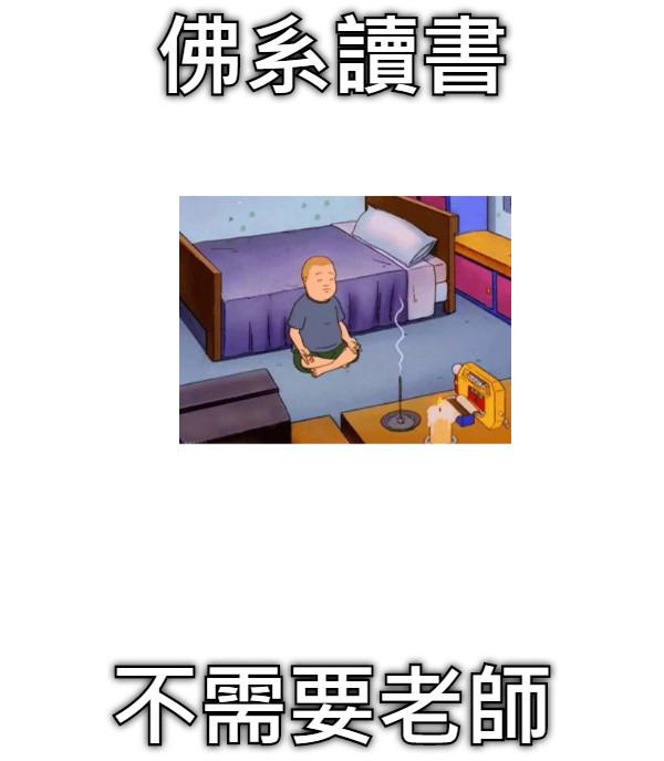 佛系讀書法