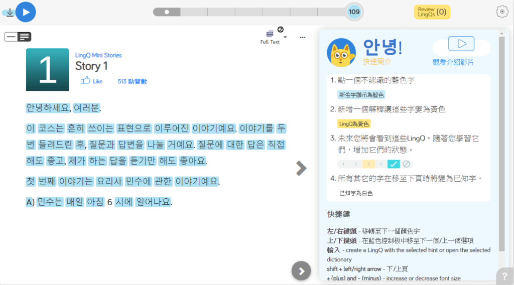 LingQ內文頁面