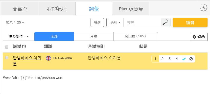 LingQ詞彙頁面