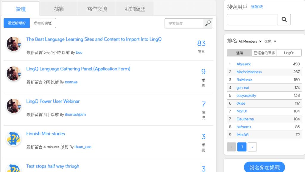 LingQ社群頁面