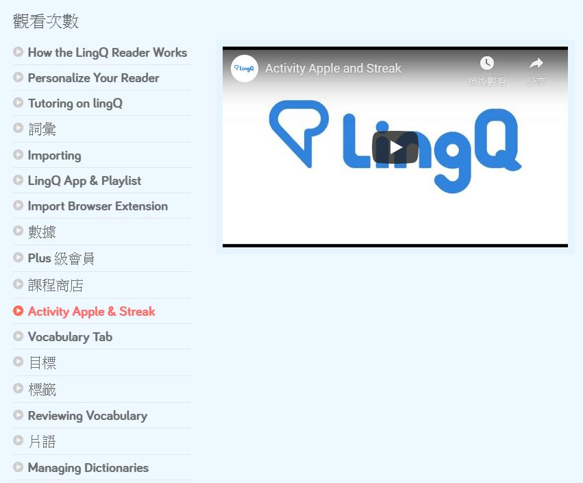 LingQ教學影片