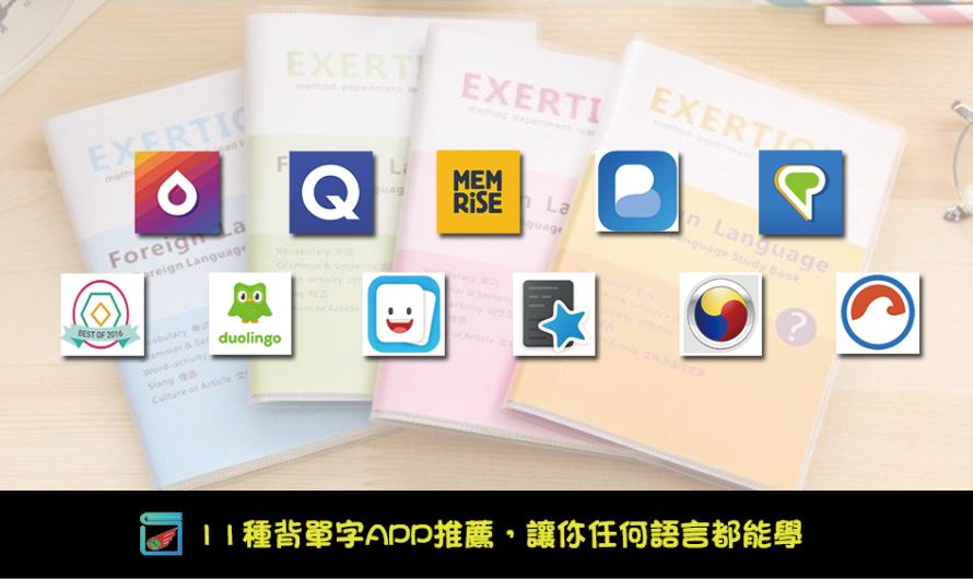 2020背單字APP推薦,11種APP讓你任何語言都能學