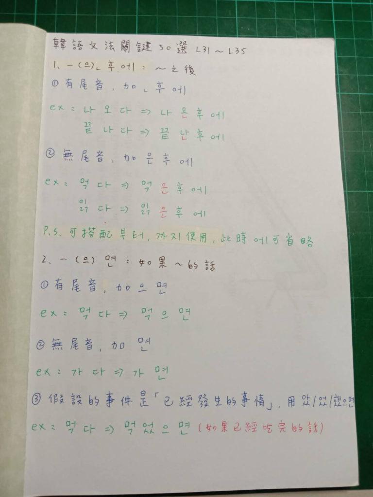 文法怎麼學-韓文筆記