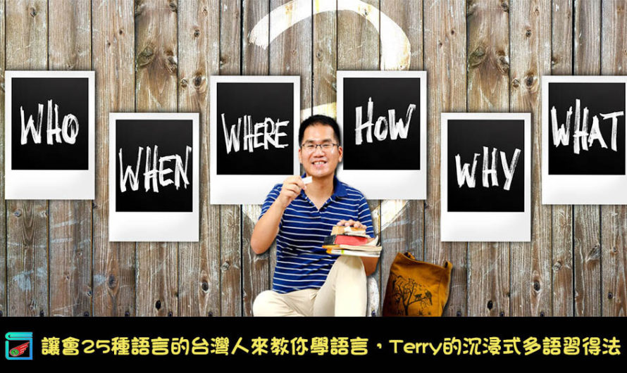 讓會25種語言的台灣人來教你學語言,沉浸式多語習得法評價