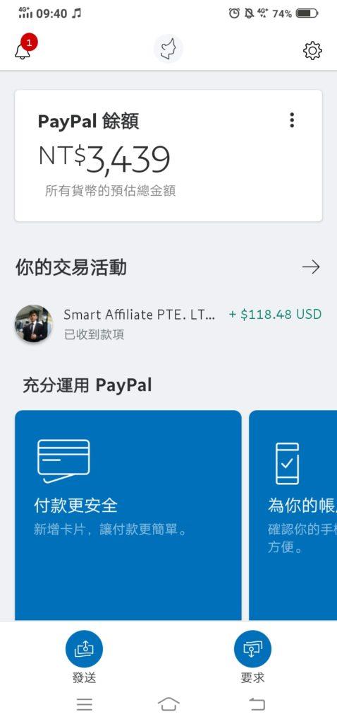 PayPal聯盟收入