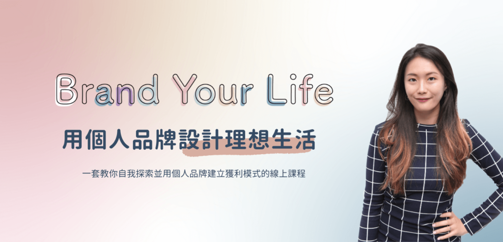 Brand Your Life課程logo