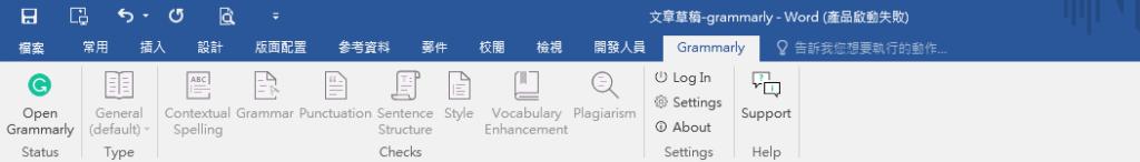 word擴充功能