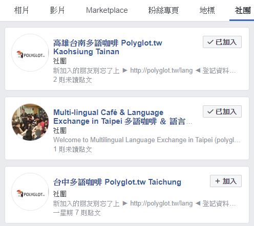 多語咖啡FB社團搜尋