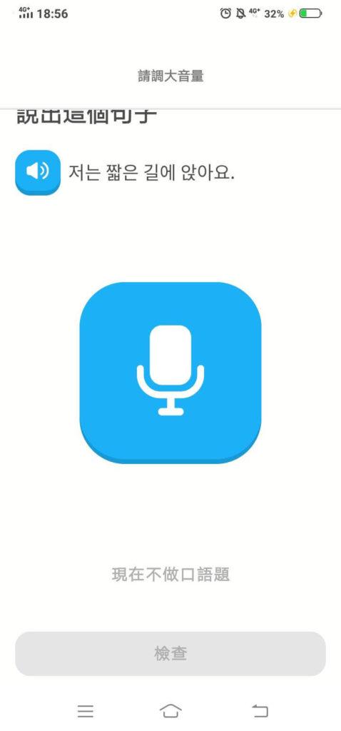 Duolingo口說