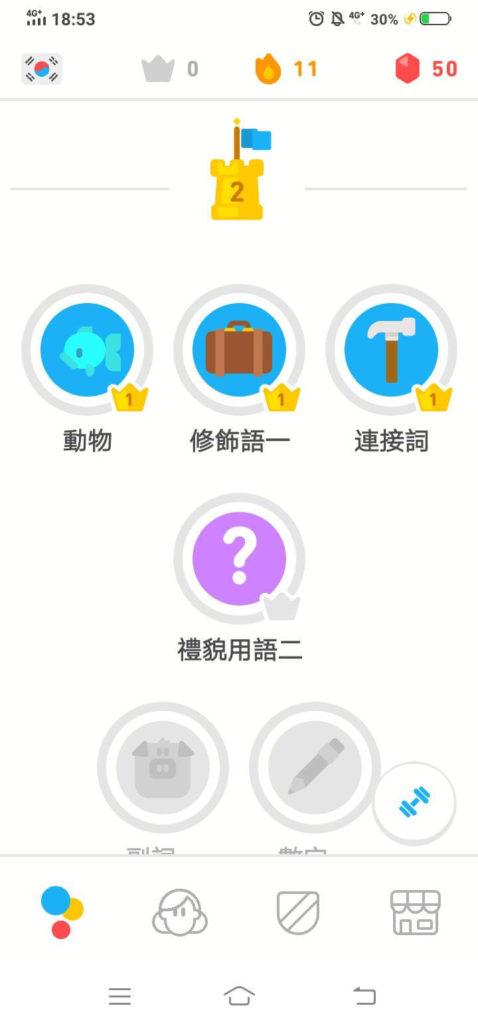 Duolingo學習項目3