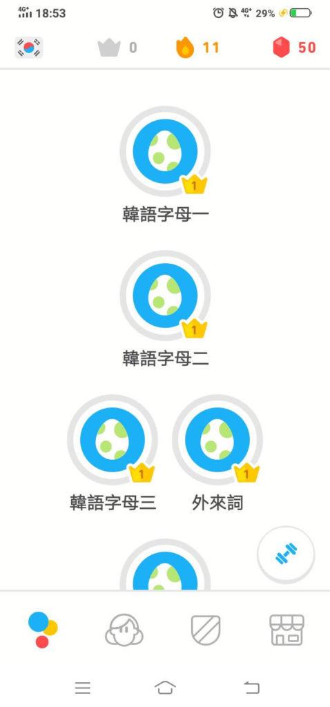 Duolingo學習項目