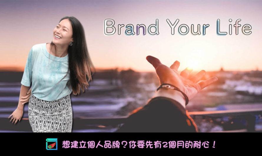 想建立個人品牌?你要先有2個月的耐心!Brand Your Life課程評價