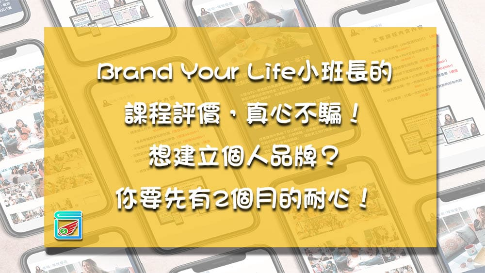 Brand Your Life課程評價