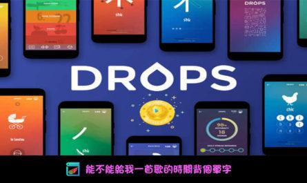 Drops app評價