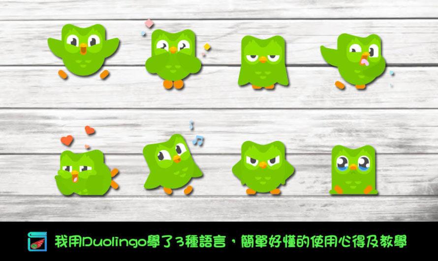 我用Duolingo學了3種語言,簡單好懂的使用心得及教學