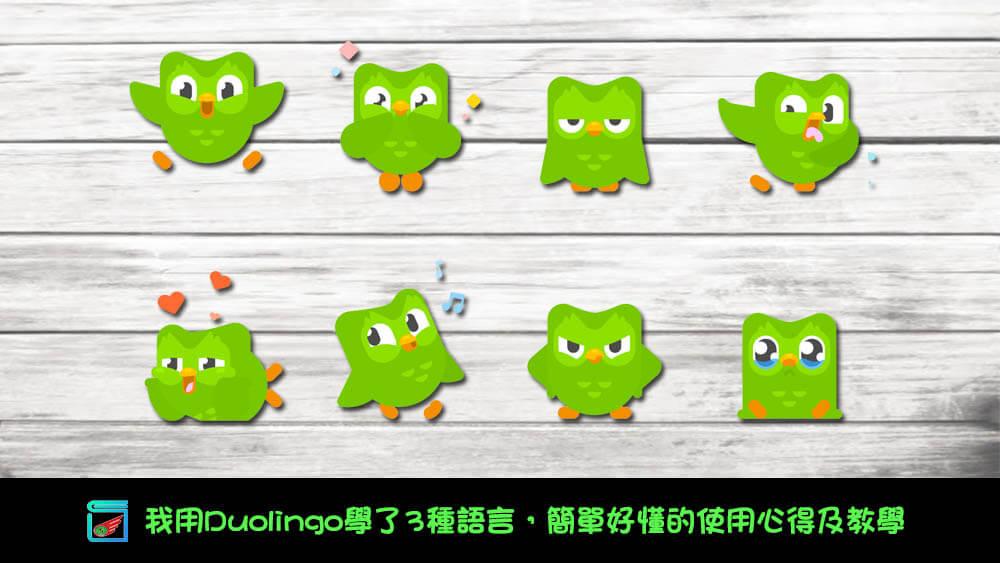 Duolingo心得