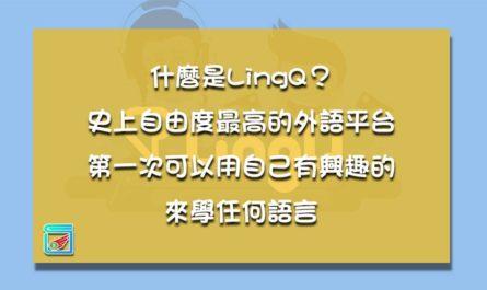 LingQ介紹