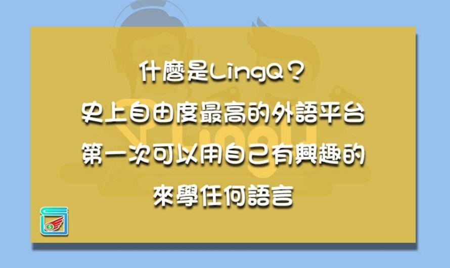 什麼是LingQ?史上自由度最高的外語平台!第一次可以用自己有興趣的來學語言