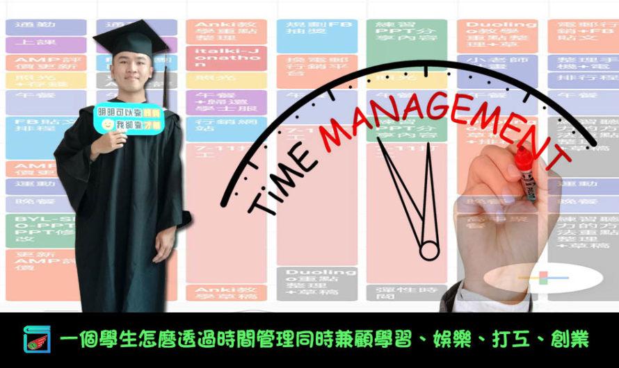 還是學生的我怎麼透過時間管理同時兼顧學習、娛樂、打工、創業